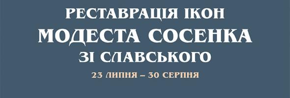 Виставка «Реставрація ікон Модеста Сосенка зі Славська»