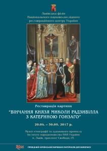 Вінчання-князя-афіша-А4