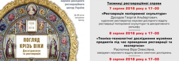 Національний науково-дослідний реставраційний центр України проводить кураторськi екскурсії 7, 8, 9 серпня