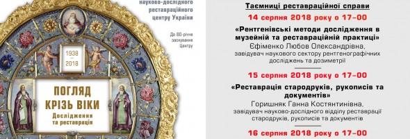 Національний науково-дослідний реставраційний центр України проводить кураторськi екскурсії 14, 15, 16 серпня