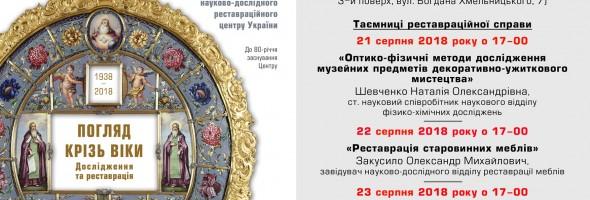 Національний науково-дослідний реставраційний центр України проводить кураторськi екскурсії 21, 22, 23 серпня