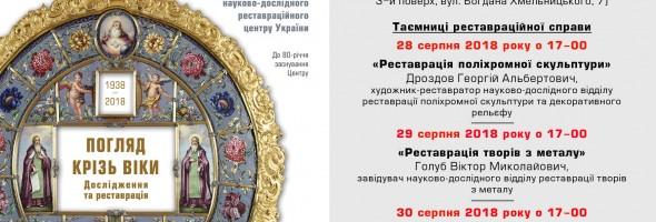 Національний науково-дослідний реставраційний центр України проводить кураторськi екскурсії 28, 29, 30 серпня