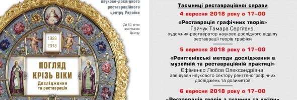 Національний науково-дослідний реставраційний центр України проводить кураторськi екскурсії 4, 5, 6 вересня