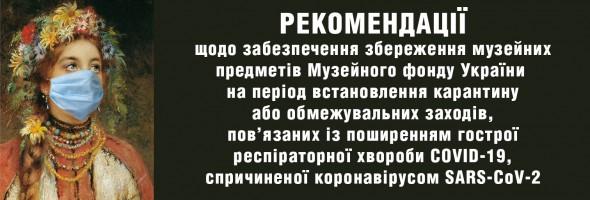 РЕКОМЕНДАЦІЇ щодо забезпечення збереження музейних предметів Музейного фонду України на період встановлення карантину або обмежувальних заходів