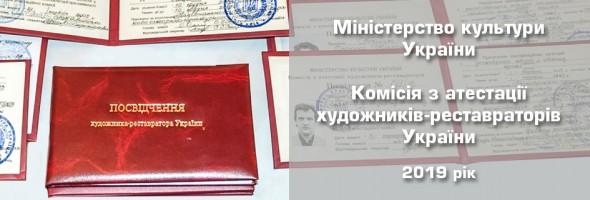 Інформація щодо роботи Комісії з атестації  художників-реставраторів України  при Міністерстві культури України в 2019 році