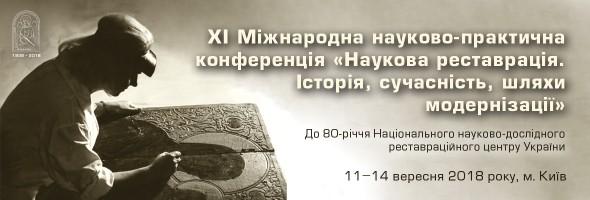 """XI Міжнародна науково-практична конференція """"НАУКОВА РЕСТАВРАЦІЯ.  ІСТОРІЯ, СУЧАСНІСТЬ, ШЛЯХИ МОДЕРНІЗАЦІЇ"""""""