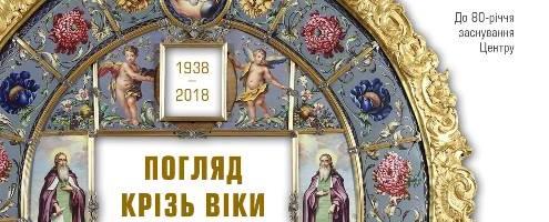 ДО 80-РІЧЧЯ НАЦІОНАЛЬНОГО НАУКОВО-ДОСЛІДНОГО РЕСТАВРАЦІЙНОГО ЦЕНТРУ УКРАЇНИ МІНІСТЕРСТВА КУЛЬТУРИ УКРАЇНИ (1938-2018 рр.)