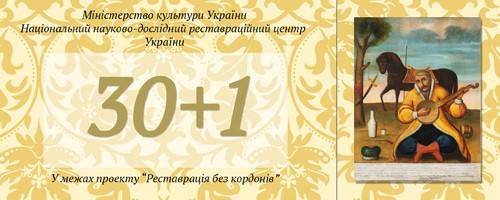«30 + 1». До 30-річчя Харківської філії Національного науково-дослідного реставраційного центру України