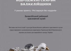 ПРЕС-РЕЛІЗ виставки «Відроджені скарби Балаклійщини»  03 грудня 2018 року – 03 лютого 2019 року