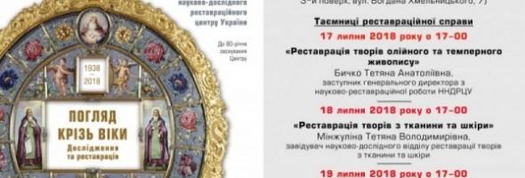 Національний науково-дослідний реставраційний центр України проводить кураторськi екскурсії