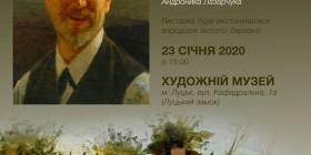 Афіша Андроник
