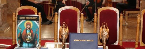 Відзначення лауреатів престижної недержавної нагороди «Архистратиг Михаїл» та  презентація відреставрованої ікони «Богородиця Знамення»