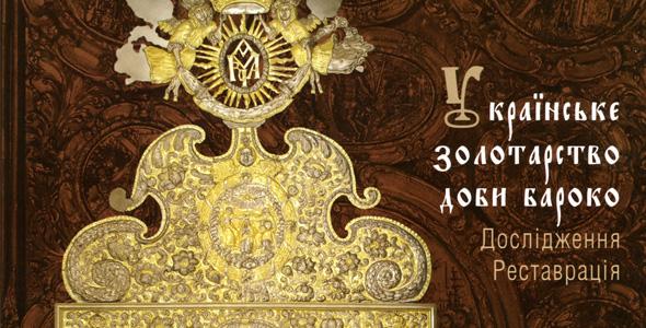 Українське золотарство доби бароко. Дослідження. Реставрація