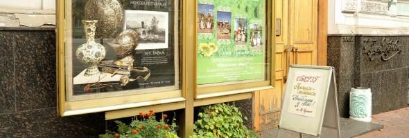 Фотозвіт виставки «Скарби графа Лянцкоронського зі збірки музею «Дрогобиччина». Наукова реставрація»