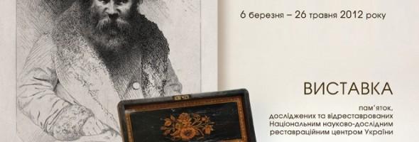 Виставка «Дослідження та наукова реставрація раритетів Національного музею Тараса Шевченка»