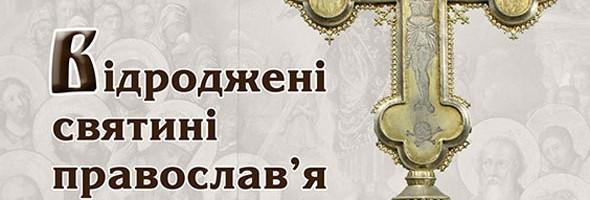 Виставка «Відроджені святині православ'я» (19 вересня – 15 листопада 2013 року)