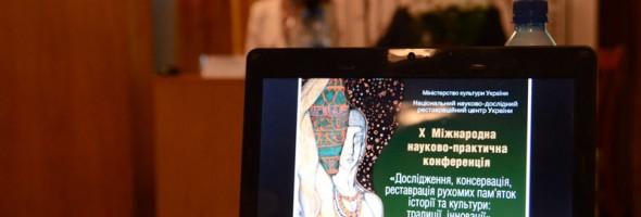 """Фотозвіт проведення Х Міжнародної науково-практичної конференції """"Дослідження, консервація, реставрація рухомих пам'яток історії та культури: традиції, інновації"""""""