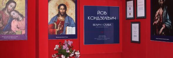 Конференція, присвячена 350-річчю від дня народження Йова Кондзелевича: «Йов Кондзелевич. Велич і слава. Європейський контекст»