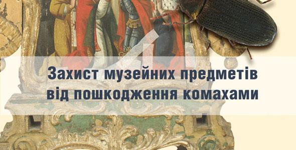 Бідзіля О.В., Митківська Т.І. Захист музейних предметів від пошкодження комахами
