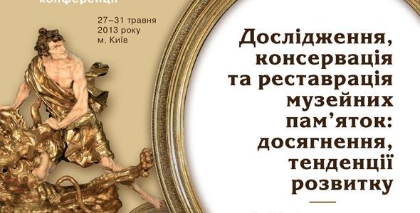 Дослідження, консервація та реставрація музейних пам'яток: досягнення, тенденції розвитку. До 75-річчя Національного науково-дослідного реставраційного центру України
