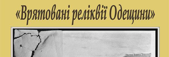 Виставка «Врятовані реліквії Одещини» (1–30 листопада 2013 року, м. Одеса)