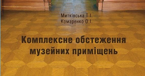 Комплексне обстеження музейних приміщень