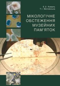 Коваль Е.З., Митківська Т.І. Мікологічне обстеження музейних пам'яток