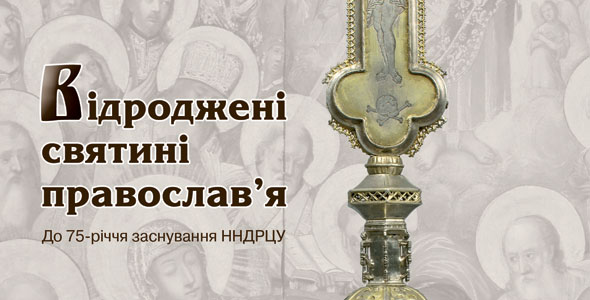 Відроджені святині православ'я. До 75-річчя ННДРЦУ