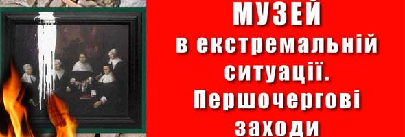 Семінар-практикум «Музей в екстремальній ситуації. Першочергові заходи». 25–27 квітня 2017 року, м. Харків