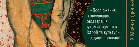 Х Міжнародна науково-практична конференція «Дослідження, консервація, реставрація рухомих пам'яток історії та культури: традиції, інновації»