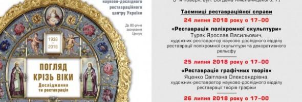 Національний науково-дослідний реставраційний центр України проводить кураторськi екскурсії 24, 25, 26 липня