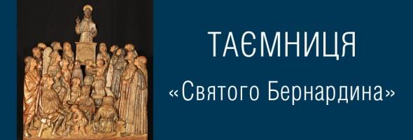Рельєф «Проповідь святого Бернардина»