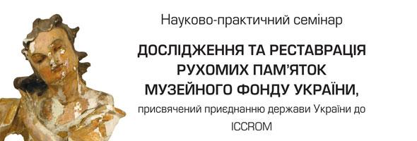 Науково-практичний семінар «Дослідження та реставрація рухомих пам'яток Музейного фонду України»