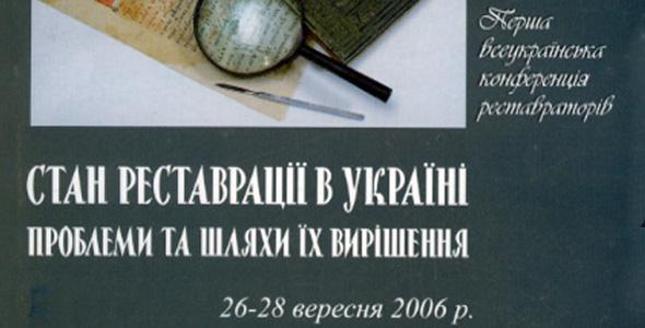 Стан реставрації в Україні. Проблеми та шляхи їх вирішення
