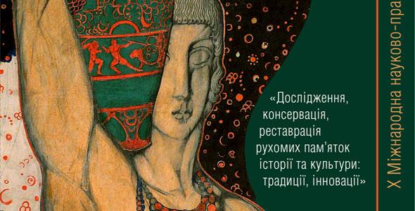 Дослідження, консервація, реставрація рухомих пам'яток історії та культури: традиції, інновації