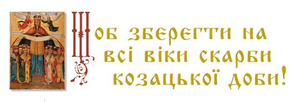 Культурно-мистецький захід «Щоб зберегти на всі віки скарби козацької доби!». Київ, 12 жовтня – 30 листопада 2017 року