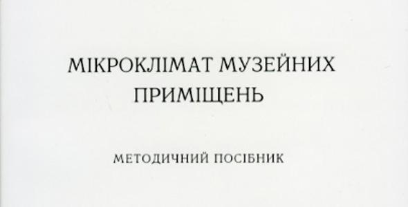 Довгалюк В.Б. та ін. Мікроклімат музейних приміщень