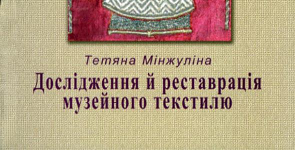 Мінжуліна Т.В. Дослідження й реставрація музейного текстилю