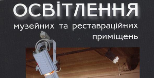 Комаренко О.І., Лушпієнко І.Г. Освітлення музейних та реставраційних приміщень