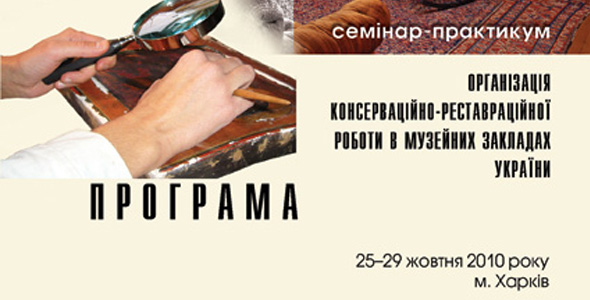 Організація консерваційно-реставраційної роботи в музейних закладах України