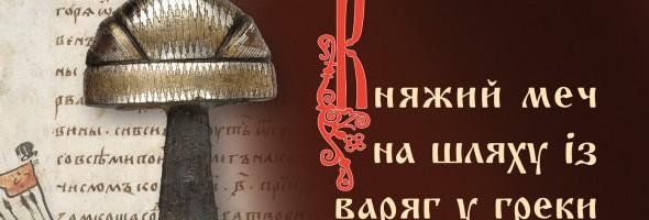Виставка-презентація «Княжий меч на шляху із варяг у греки. Історія. Дослідження. Реставрація»