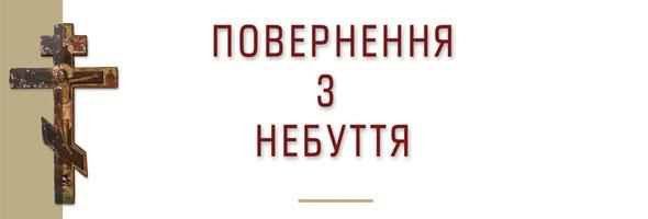 Виставка відреставрованих творів «Повернення з небуття»