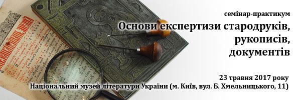 Регламент роботи семінару-практикуму «Основи експертизи стародруків, рукописів, документів»