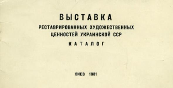 Выставка реставрированных художественных ценностей Украинской ССР